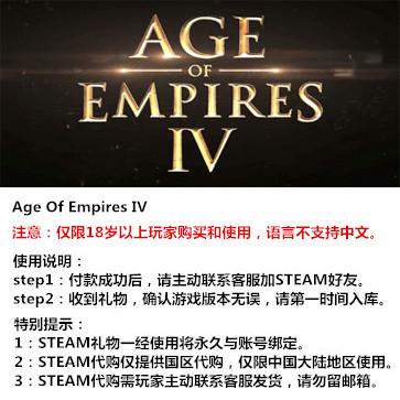 帝国时代4 PC版 STEAM国区代购(标准版)