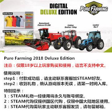 纯粹农场2018 PC版  STEAM国区代购(豪华版)