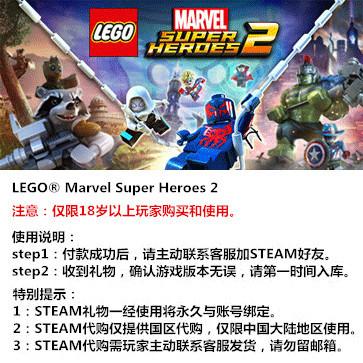 乐高漫威超级英雄2 PC版 中文 STEAM国区代购(标准版)