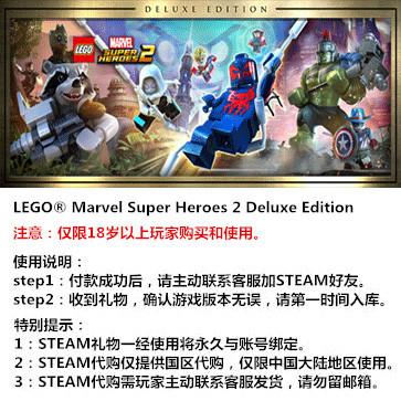 乐高漫威超级英雄2 PC版 中文 STEAM国区代购(豪华版)