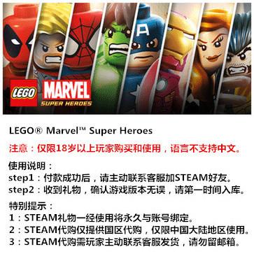 乐高漫威超级英雄 PC版 STEAM国区代购(标准版)