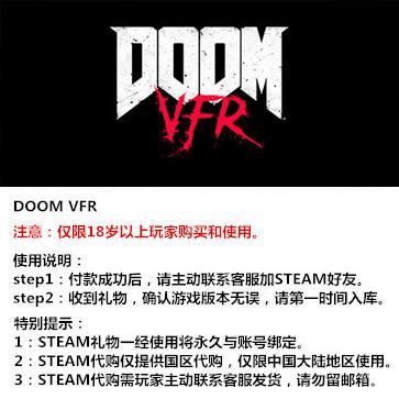 毁灭战士 VFR PC版 中文 STEAM国区代购(标准版)