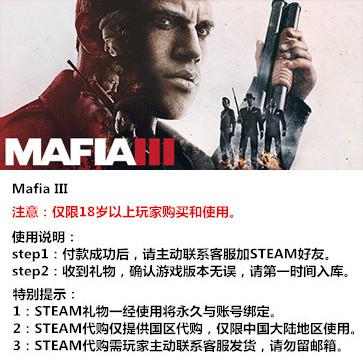 黑手党3  PC版 中文 STEAM国区代购(标准版)