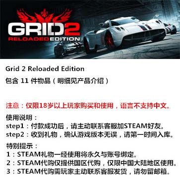 超级房车赛:起点2 GRID 2 PC版 STEAM国区代购(礼包)