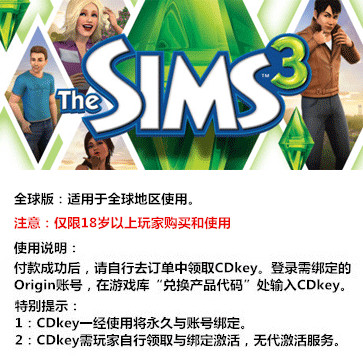 模拟人生3 PC版 中文 全球版key