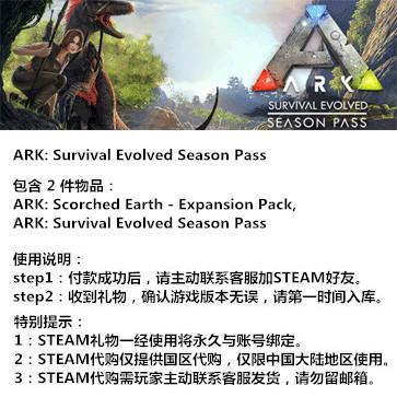 方舟:生存进化 PC版 中文 STEAM国区代购(季票)