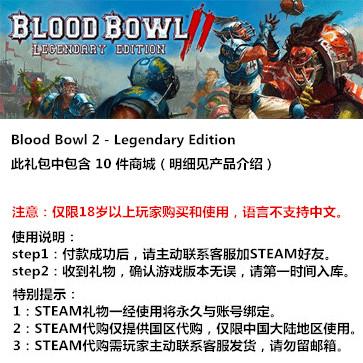 怒火橄榄球2 PC版 STEAM国区代购(礼包)