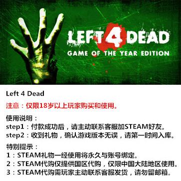 求生之路 PC版 中文 STEAM国区代购(标准版)