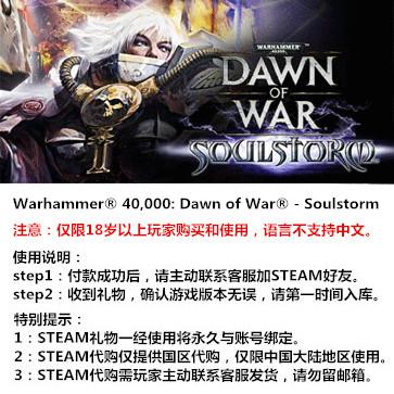 战锤40K:战争黎明之灵魂风暴 PC版 STEAM国区代购(标准版)