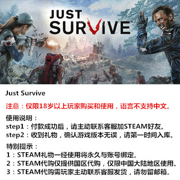 Just Survive 生存模式 PC版 STEAM国区代购(标准版)