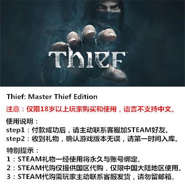 神偷4 PC版 STEAM国区代购(豪华版)