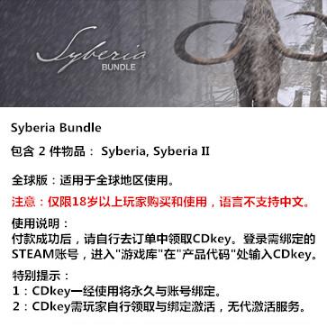 塞伯利亚之谜2 PC版 全球版key(礼包)