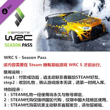 世界汽车拉力锦标赛5 WRC5 PC版 STEAM国区代购(季票)