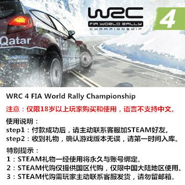 世界汽车拉力锦标赛4 WRC4 PC版 STEAM国区代购(标准版)