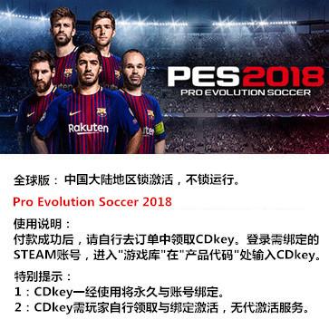 实况足球2018 PES2018 PC版 中文 全球版key