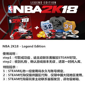 NBA 2K18  PC版 中文 STEAM国区代购(珍藏版)