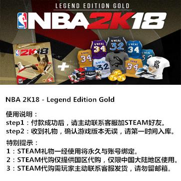 NBA 2K18  PC版 中文 STEAM国区代购(黄金版)
