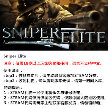 狙击精英 PC版 STEAM国区代购(标准版)