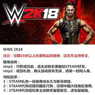 WWE 2K18 PC版 STEAM国区代购(标准版)