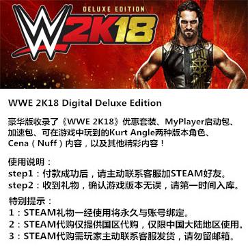 WWE 2K18 PC版 STEAM国区代购(豪华版)