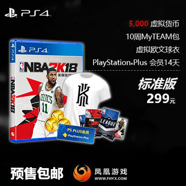 NBA 2K18 PS4版 中文 包邮预售 国行盒装(标准版)