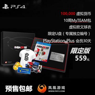 NBA 2K18 PS4版 中文 包邮预售 国行盒装(豪华限定版)