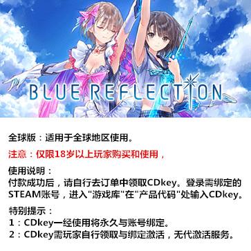 幻舞少女之剑 PC版 中文 全球版key