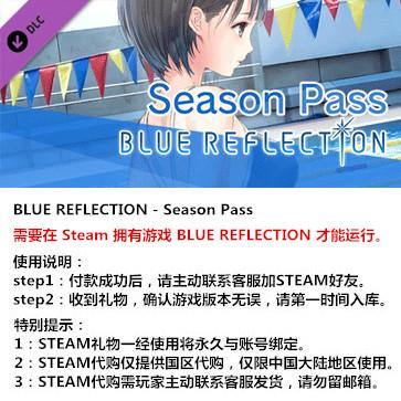 幻舞少女之剑 PC版 中文 STEAM国区代购(季票)
