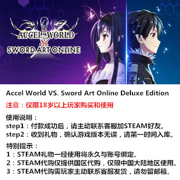 加速世界VS刀剑神域:千年的黄昏 PC版 中文 STEAM国区代购(豪华版)