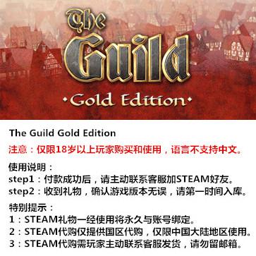 行会:黄金版 PC版 STEAM国区代购(黄金包)