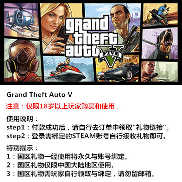 侠盗猎车手5 GTA5 PC版 中文 STEAM国区代购(标准版)