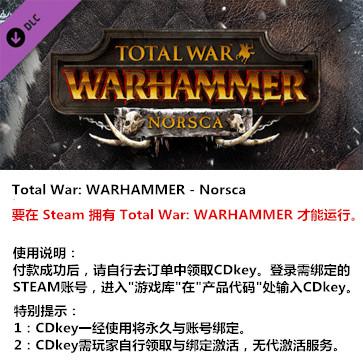 全面战争:战锤 PC版 额外DLC