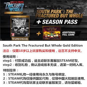 南方公园:完整破碎 PC版 STEAM国区代购(黄金包)