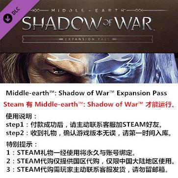 中土世界:战争之影 PC版 STEAM国区代购(DLC)