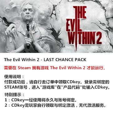 恶灵附身2 PC版 中文 额外DLC