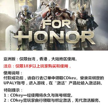 荣耀战魂 For Honor PC版 中文 亚洲版key
