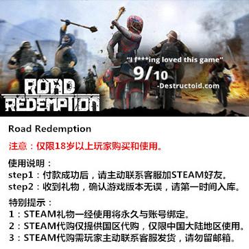公路救赎 PC版 中文 STEAM国区代购(标准版)
