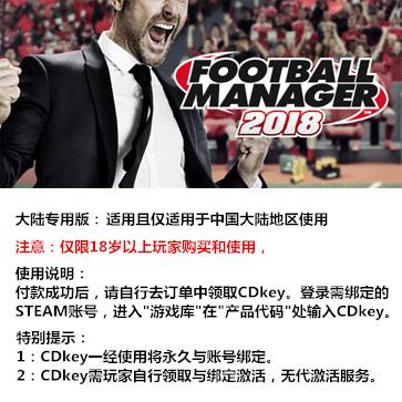 足球经理2018 FM2018 PC版 中文 大陆版key