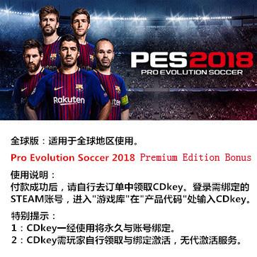 实况足球2018 PES2018 PC版 中文 全球版key(豪华版)