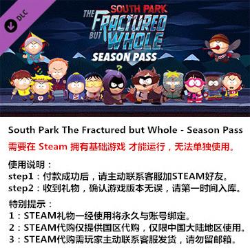 南方公园:完整破碎 PC版 STEAM国区代购(季票)