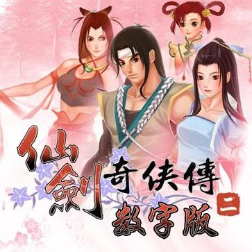 仙剑奇侠传2 PC版 数字版
