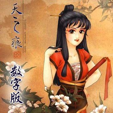 轩辕剑3外传:天之痕 PC版 数字版