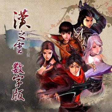轩辕剑5外传:汉之云 PC版 数字版