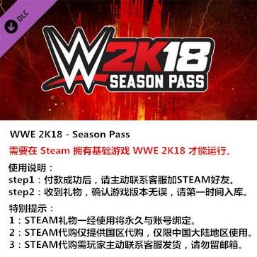WWE 2K18 PC版 STEAM国区代购(季票)