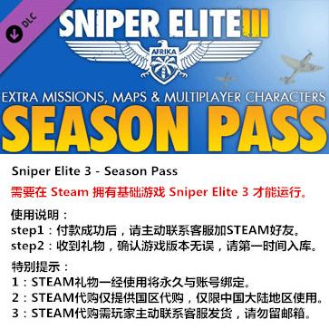狙击精英3  PC版 STEAM国区代购(季票)