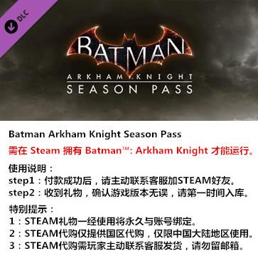 蝙蝠侠:阿甘骑士 PC版  STEAM国区代购(季票)