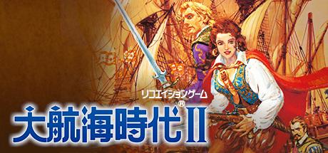 大航海时代 II