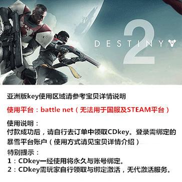命运2 PC版 中文 亚洲版key
