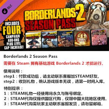 无主之地2 PC版 中文 STEAM国区代购(季票)
