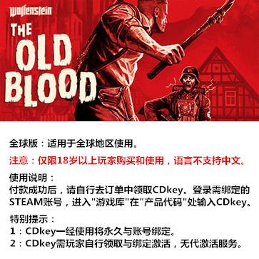 重返德军总部:旧血脉 PC版 全球版key